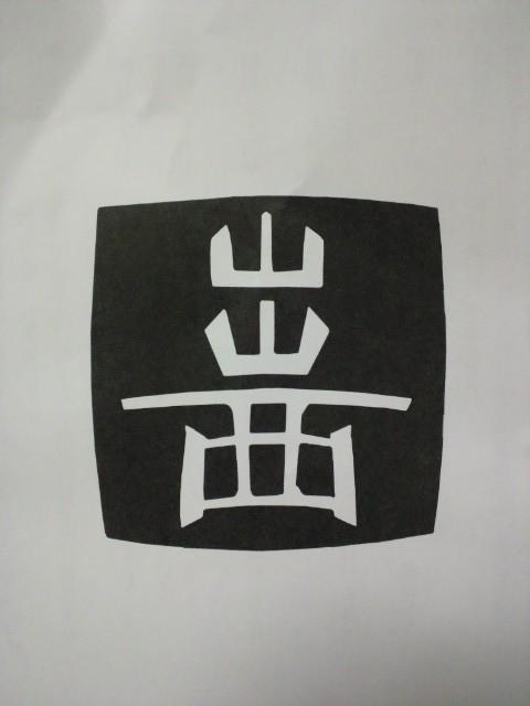 出西窯さんのロゴマーク。