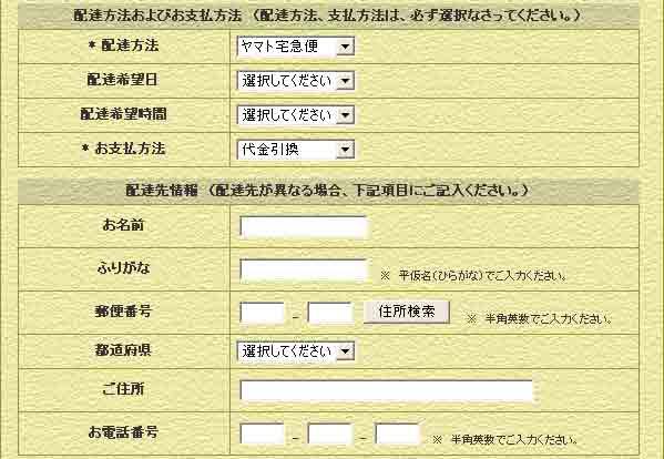 お客様情報入力画面(中部)