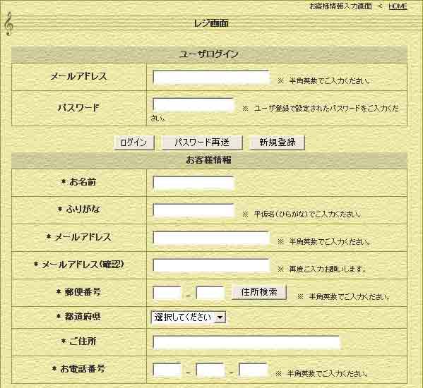 お客様情報入力画面(上部)