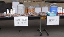 笠間市提供 栗パン