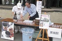 笠間市岩間商工会様の栗焼酎