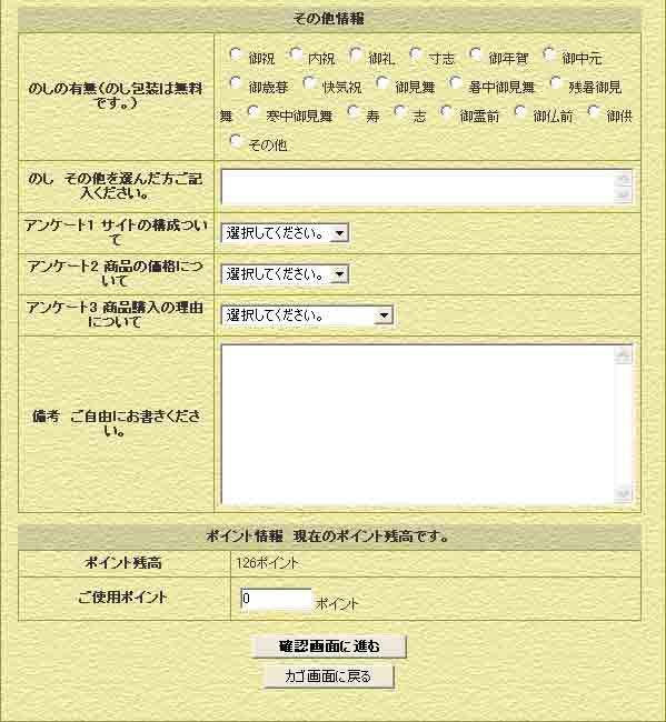 お客様情報入力画面(下部)