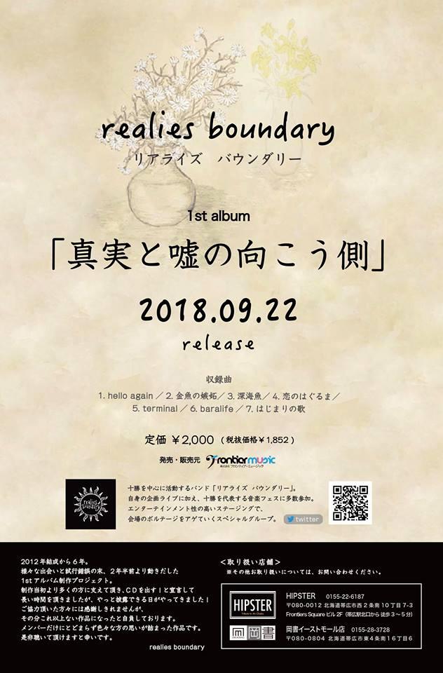 realies boundary 1st  Album 「真実と嘘の向こう側」発売