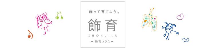 shokuiku_syokuiku
