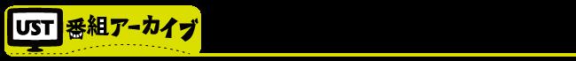宇都宮市で活動するミヤラジの番組アーカイブ