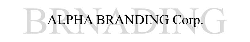 ロゴ画像|ALPHA BRANDING Corp. / BRANDING