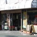 福村菓子店