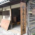 鈴木藤三郎記念館