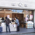 ヤマチョウ 鈴木長十商店