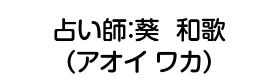 占い師:葵 和歌 (アオイ ワカ)