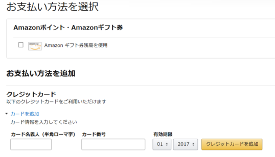Amazonプライム登録の仕方その1