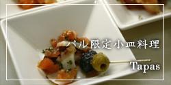 京都スペイン料理店 ティオペペ Tiopepe Tapas