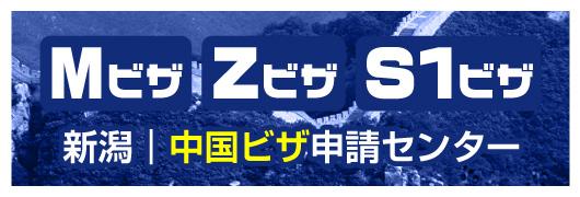 新潟|中国ビザ(商用Mビザ・就労Zビザ・S1ビザ)申請代行センター