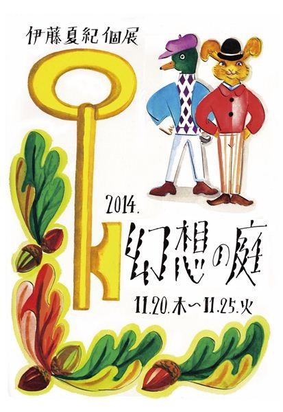 伊藤夏紀 個展「幻想の庭」 会場ギャラリー・雑貨 のびのび荘