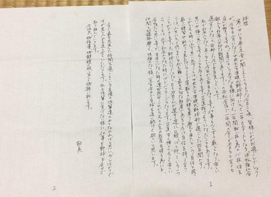 平成29年卒業 OBの田中宏樹様からのお手紙。