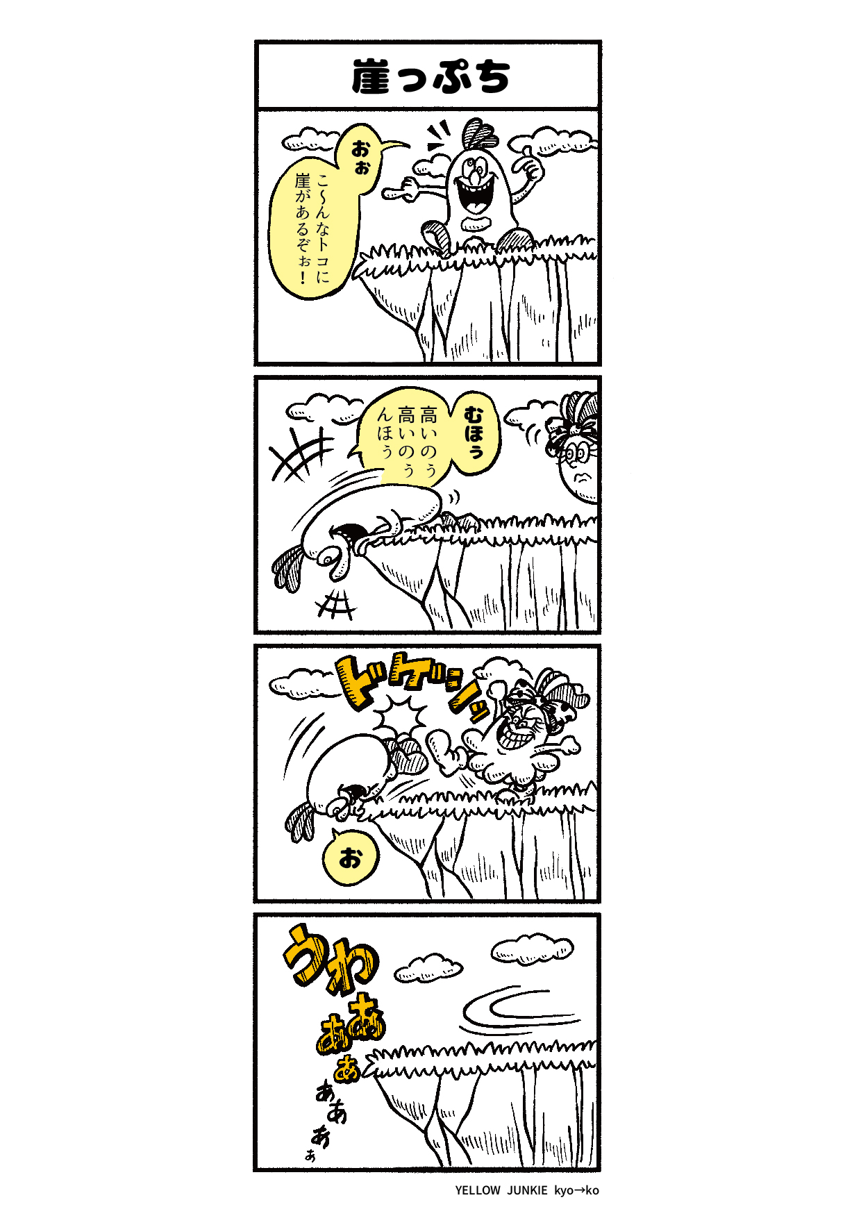 YELLOW JUNKIE「2話:崖っぷち」