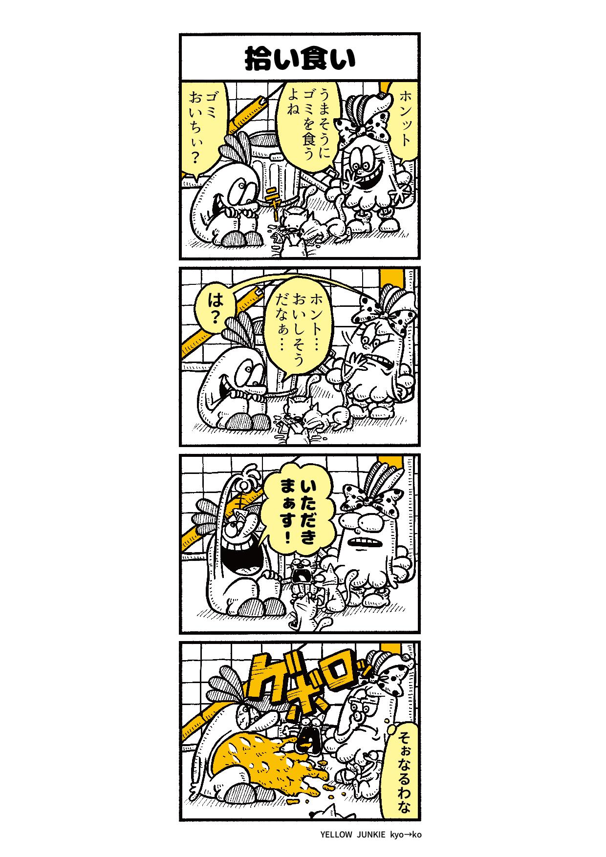 YELLOW JUNKIE「23話:拾い食い」
