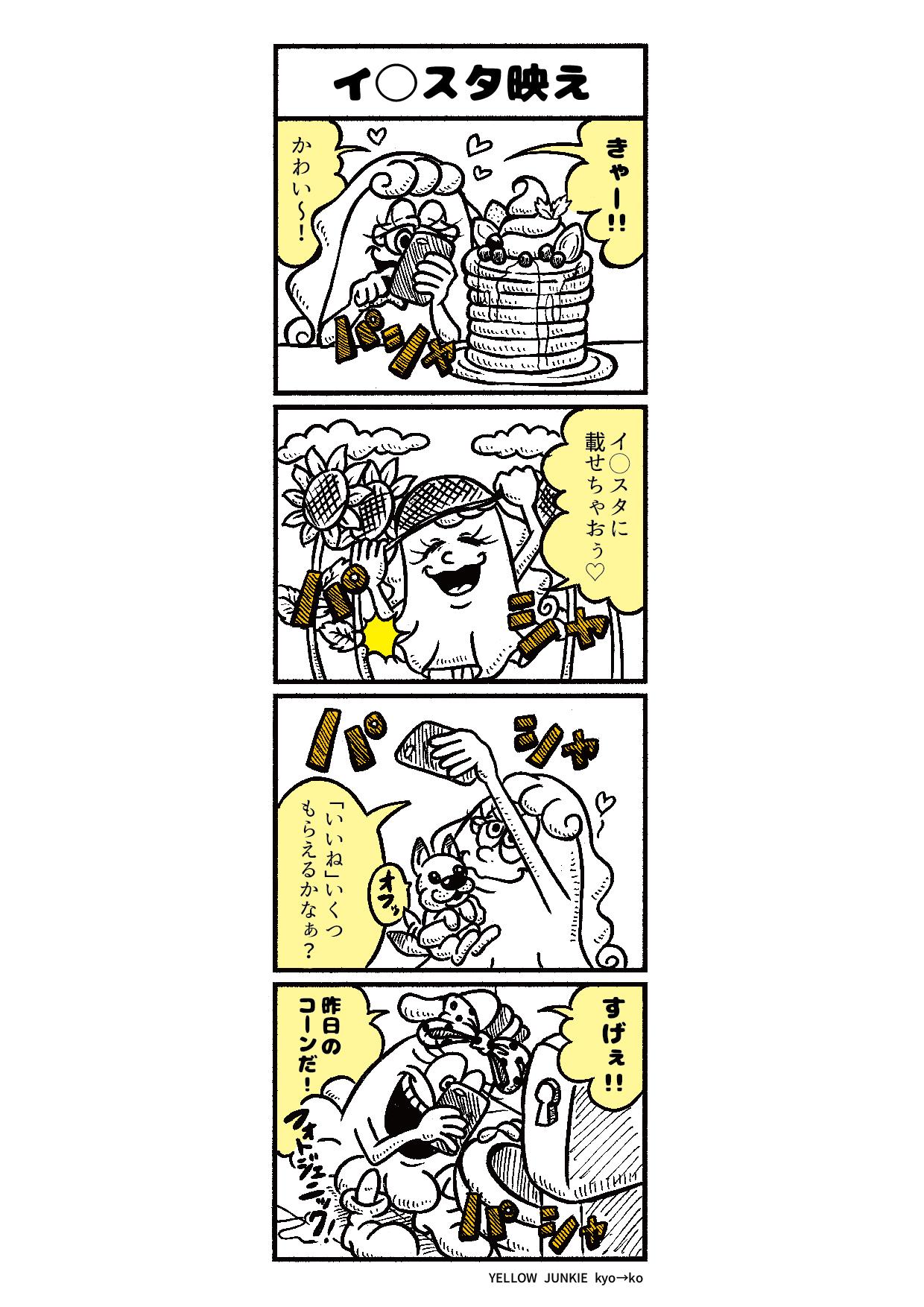 YELLOW JUNKIE「4話:インスタ映え」
