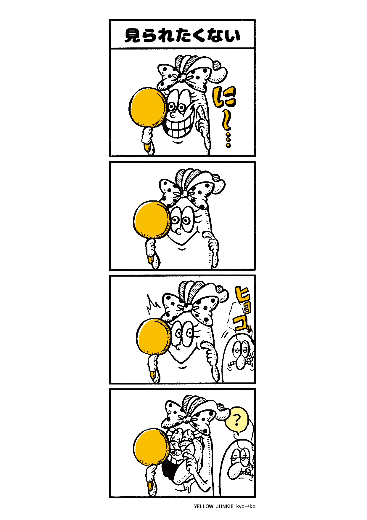 YELLOW JUNKIE「22話:見られたくない」