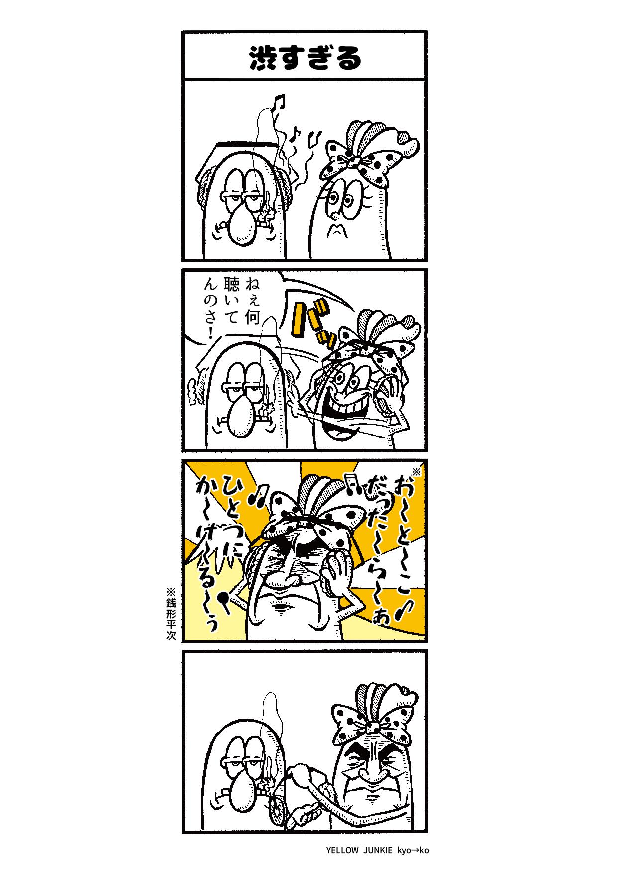 YELLOW JUNKIE「28話:渋すぎる」