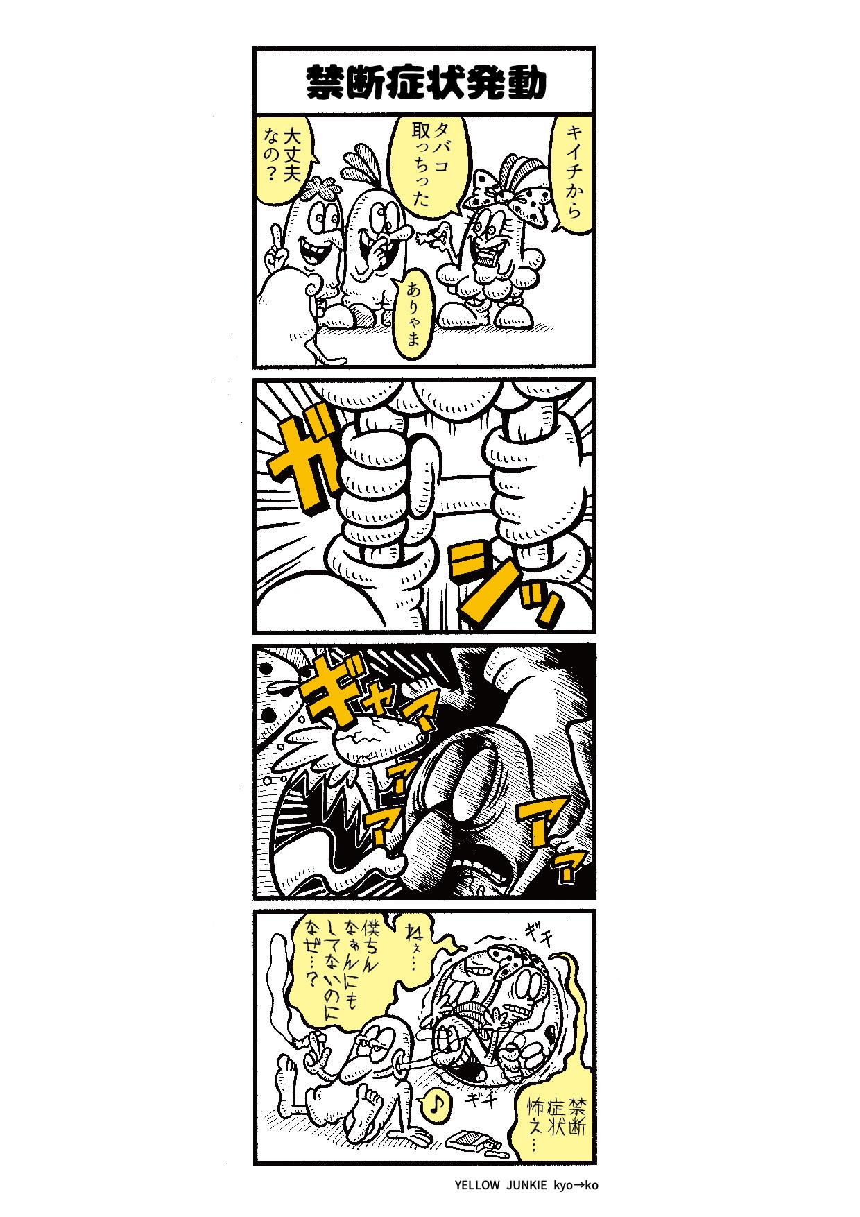 YELLOW JUNKIE「35話:禁断症状発動」