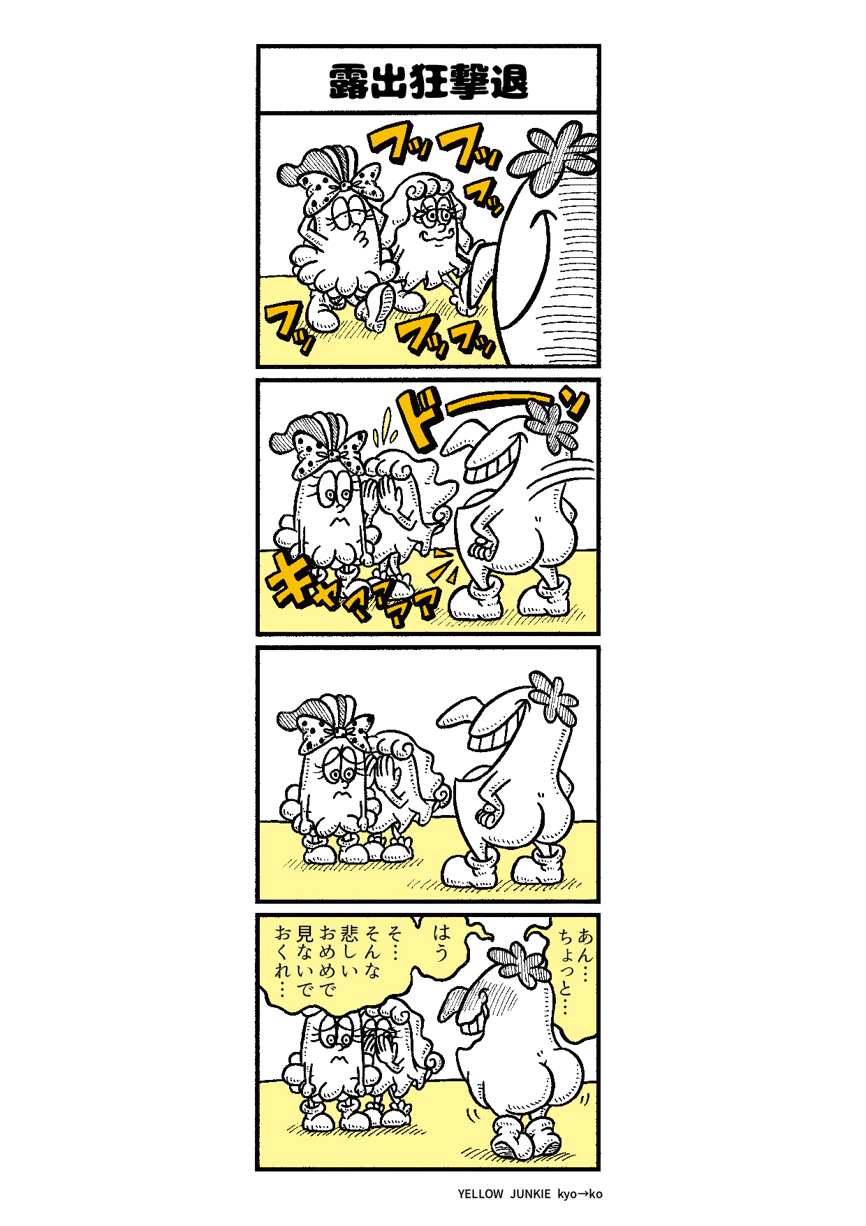 YELLOW JUNKIE「27話:露出狂撃退」