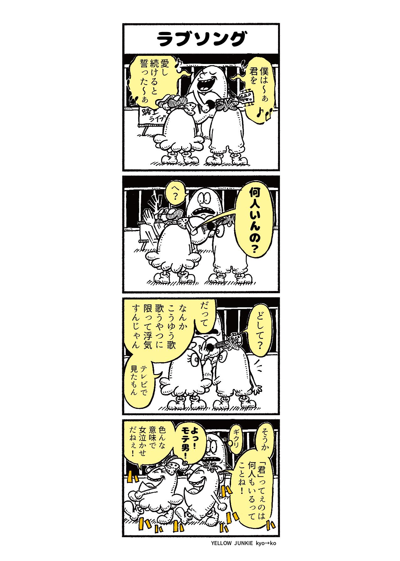 YELLOW JUNKIE「9話:ラブソング」