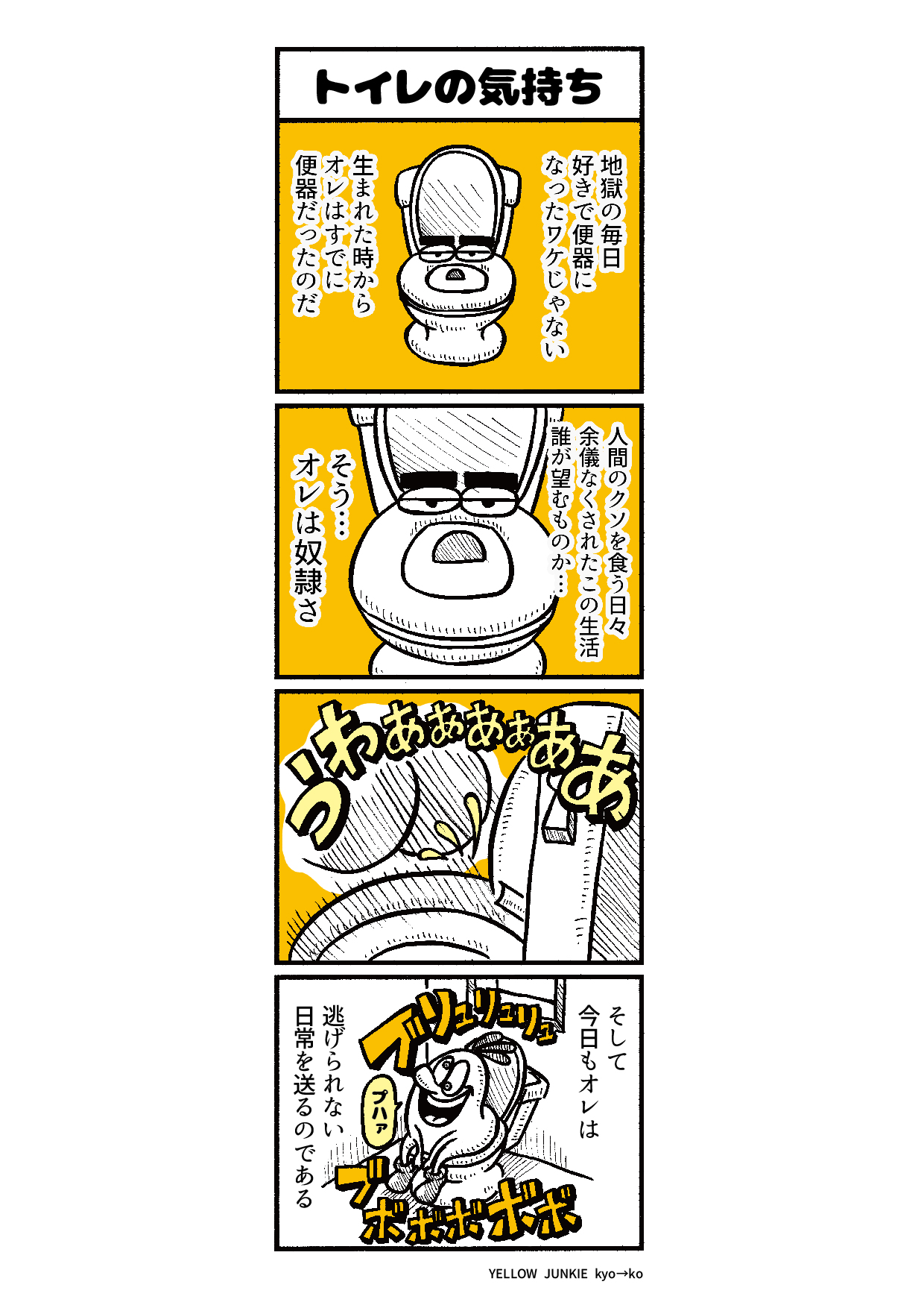 YELLOW JUNKIE「26話:トイレの気持ち」