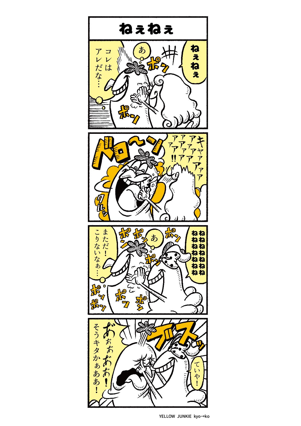 YELLOW JUNKIE「14話:ねぇねぇ」