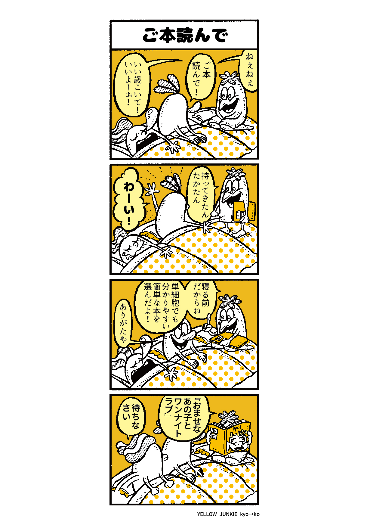 YELLOW JUNKIE「40話:ご本読んで」