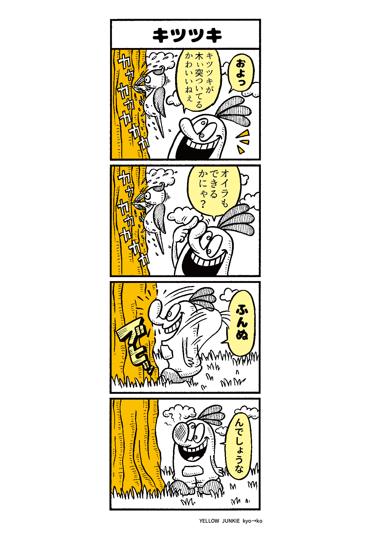 YELLOW JUNKIE「20話:キツツキ」