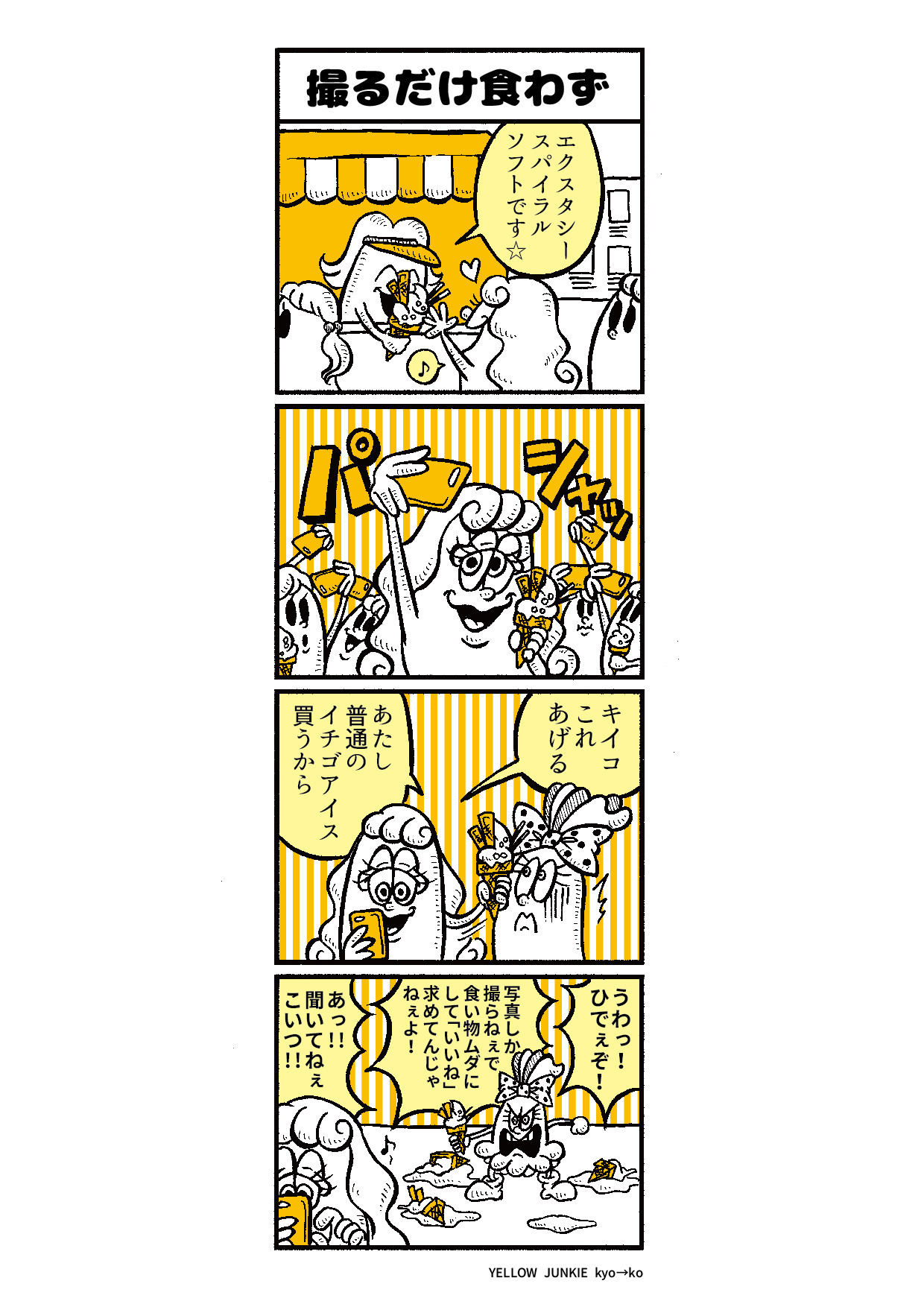 YELLOW JUNKIE「36話:撮るだけ食わず」