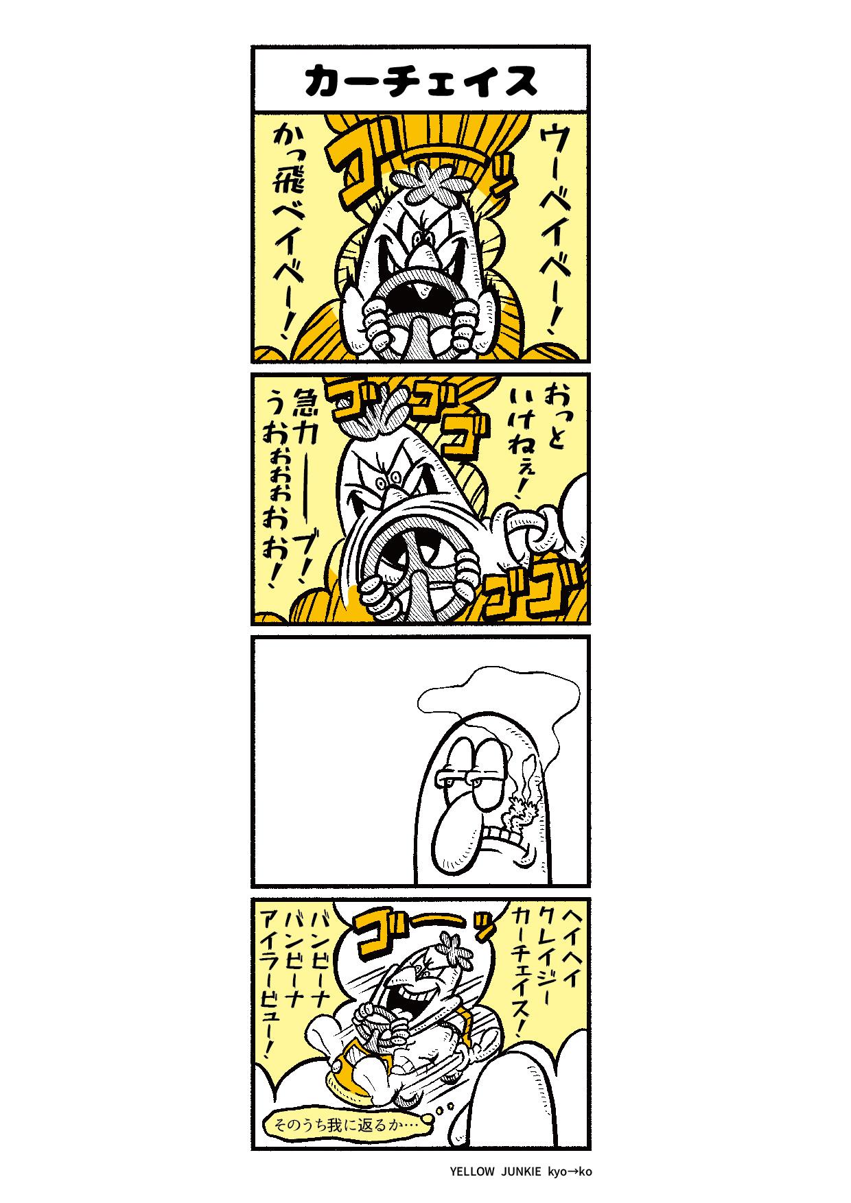 YELLOW JUNKIE「38話:カーチェイス」