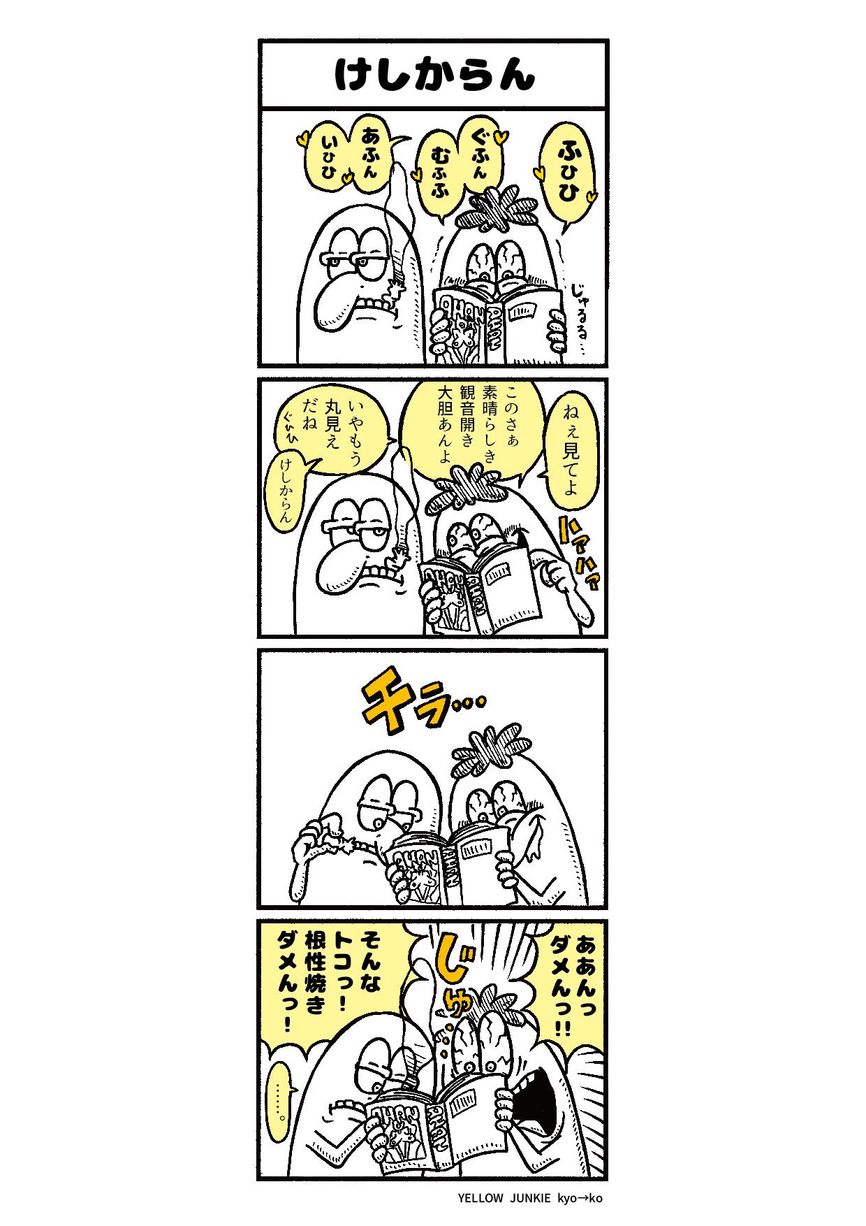YELLOW JUNKIE「5話:けしからん」