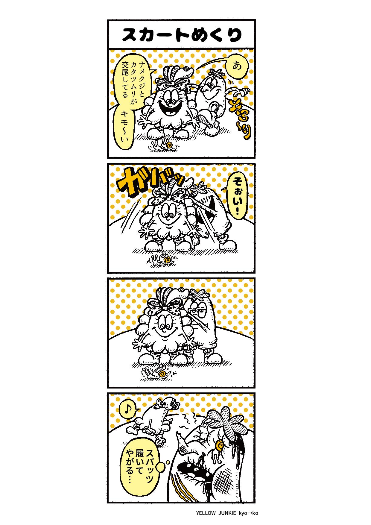 YELLOW JUNKIE「17話:スカートめくり」