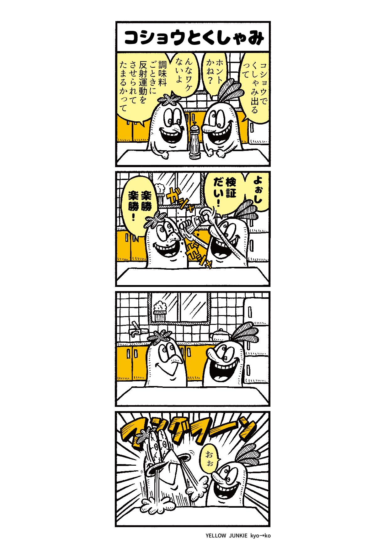 YELLOW JUNKIE「21話:コショウとくしゃみ」