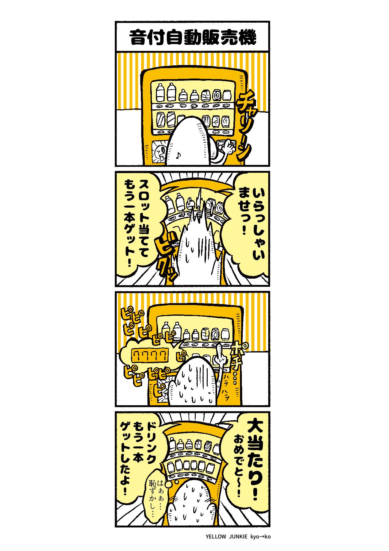 YELLOW JUNKIE「37話:音付自動販売機」