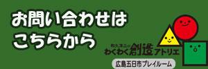 広島五日市プレイルーム 問い合わせ