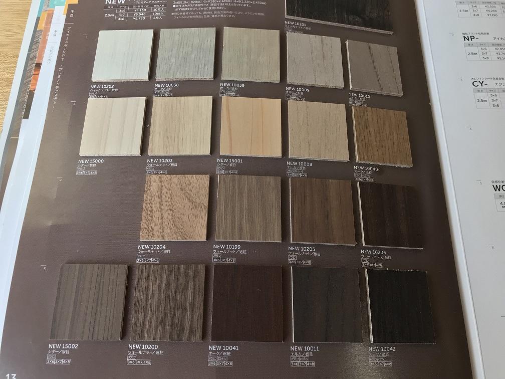 アイカ化粧板サンプル