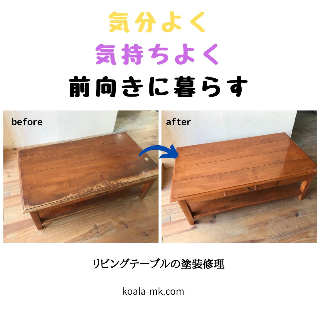 家具をきれいにする方法|テーブルの塗装修理・尼崎市