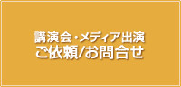 熊丸みつ子講演会・メディア出演のご依頼/お問合せ