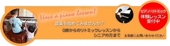 ピアノ・リトミック体験レッスン受付中