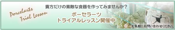 成城ポーセラーツサロン★サロン・ド・ミーナ☆ポーセラーツイベントレッスン開催中
