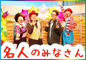 NHK おすみつき!?