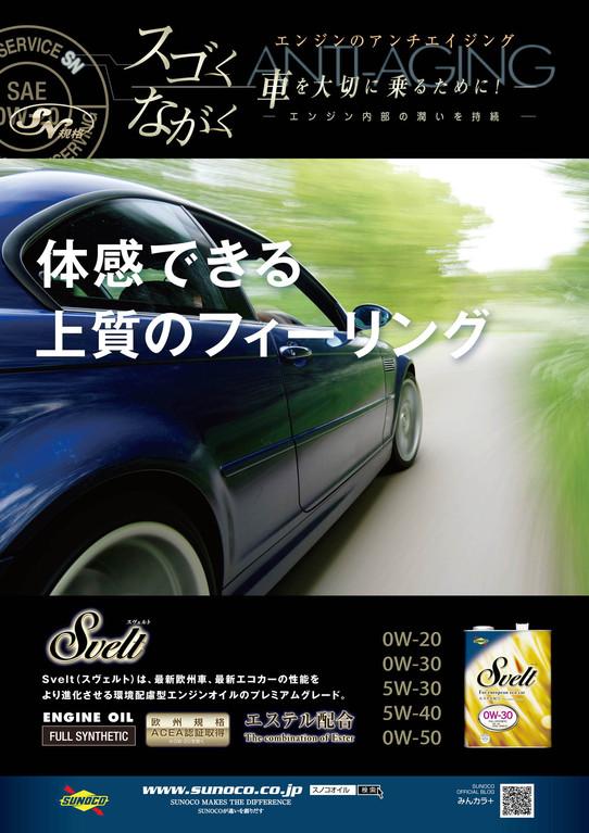 日本サン石油様 A1ポスター裏面 (制作〜印刷まで)