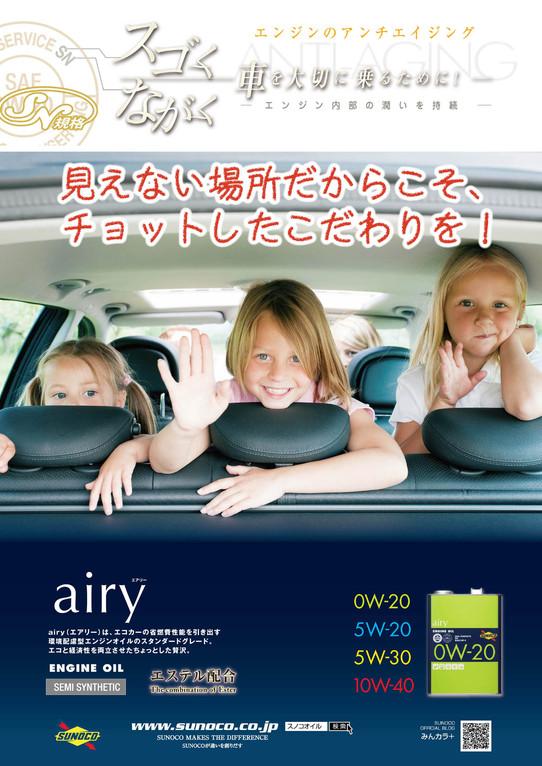 日本サン石油様 A1ポスター (制作〜印刷まで)