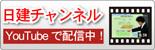 YouTube 日建チャンネル