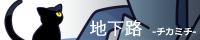 T-NOTE/テノ さん