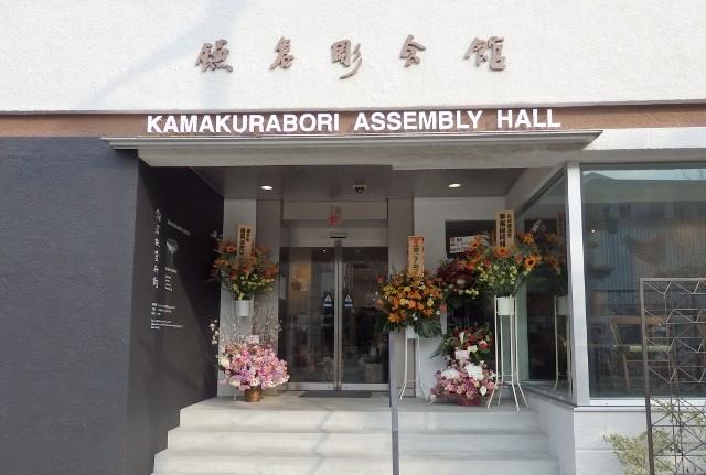 鎌倉彫会館入口(式典当日)