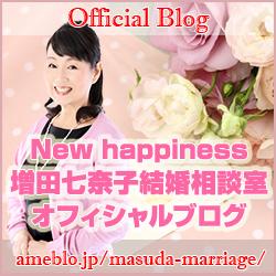 埼玉の婚活 | New Happiness 増田七奈子結婚相談室 オフィシャルブログ